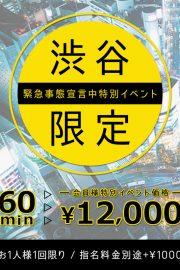 渋谷限定イベント